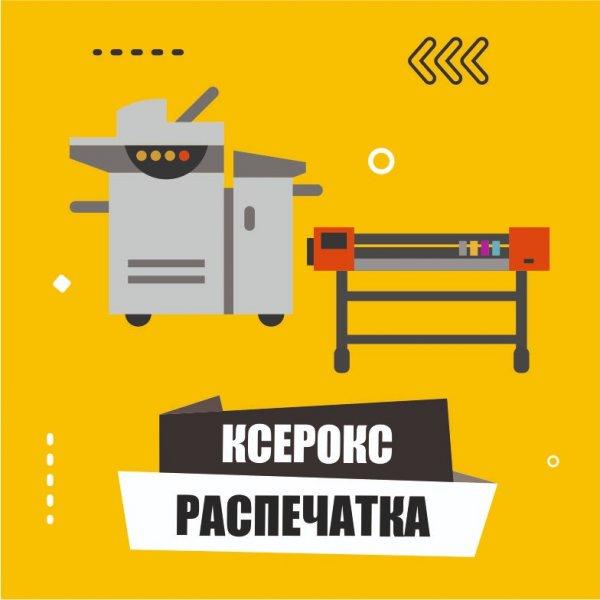 Express Print, Экспресс Принт - сеть салонов оперативной полиграф