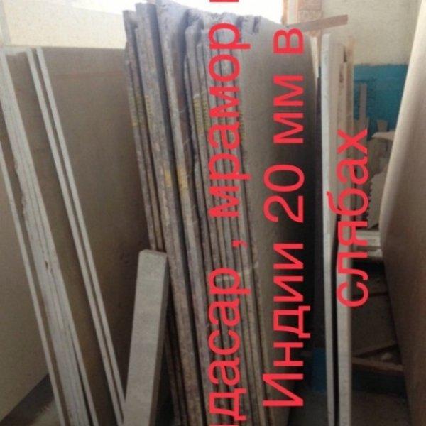 Мрамор полированный слябы и плитка. Цены самые низкие в Киеве