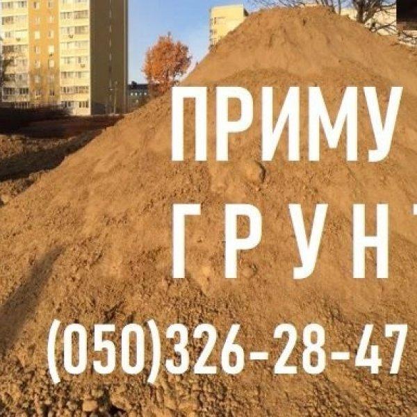 Куплю/Приму Грунт Гостомель