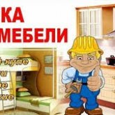 ФОТО Сборка, разборка, ремонт мебели