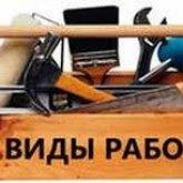 ФОТО ВСЕ види работ