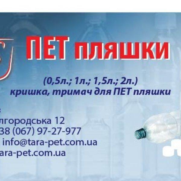 Пэт.Пет.Бутылка. Пляшка. (0.5л.1л.1,5л.) Пет-тара. Киев. Белая Це