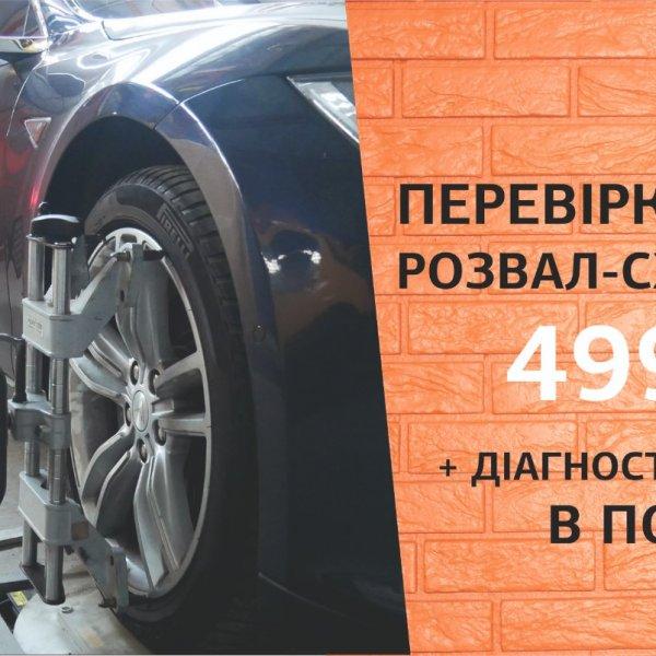 Развал–схождение колес и шиномонтаж Tesla и любые авто