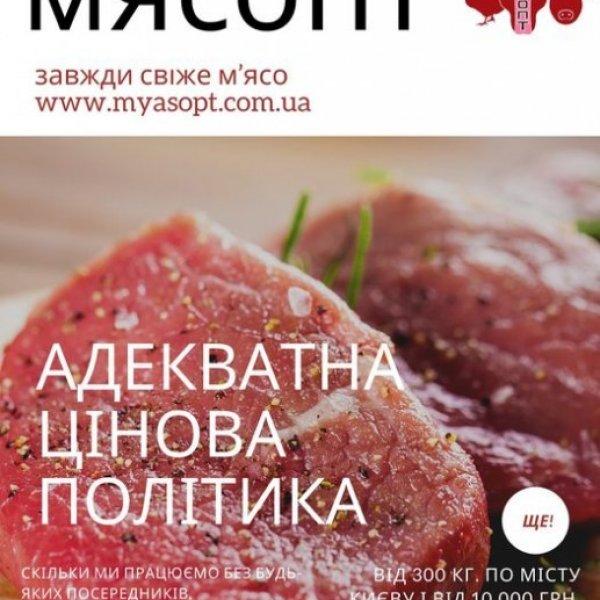 Свіже м'ясо кожного дня. Адекватна цінова політика