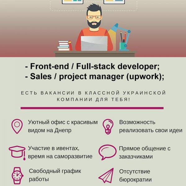 Требуется Front End, Full-stack Developer, Sales, Project Manager