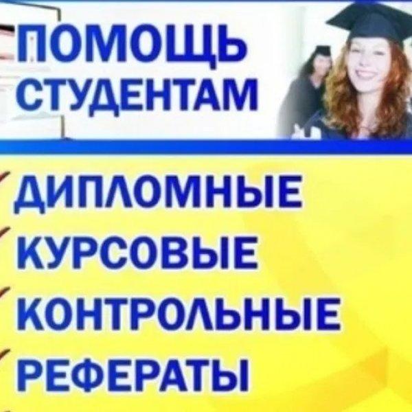 дипломные, курсовые работы, контрольные, рефераты