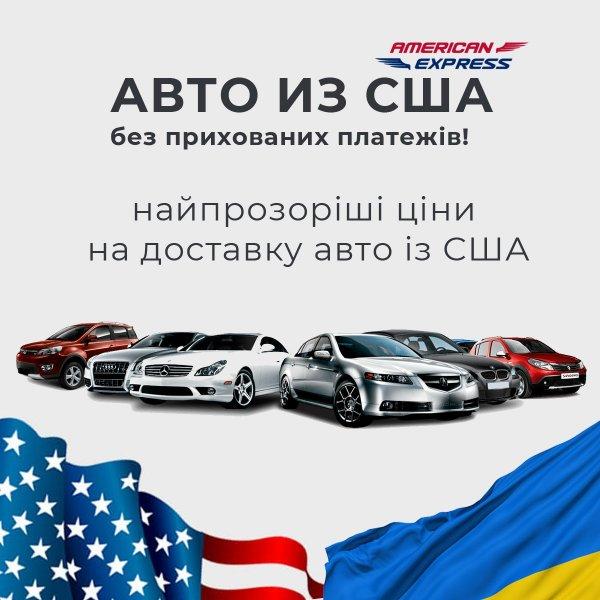 Заказать авто из США. Заказать авто из Америки.