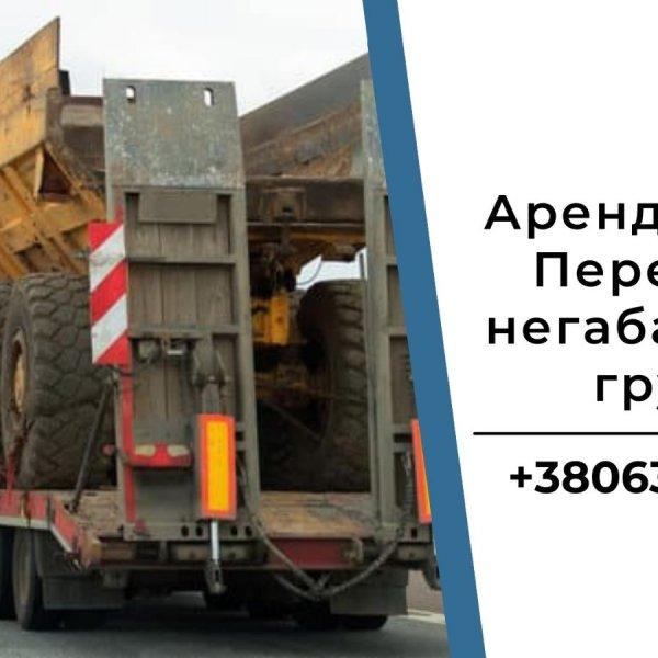 Негабаритные перевозки / Перевозка грузов по Украине / Трал в аре