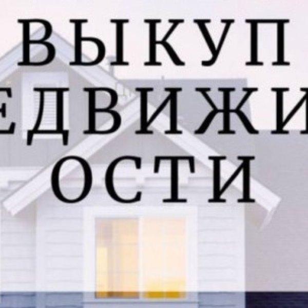 Куплю недвижимость - комнату, квартиру, дом, землю