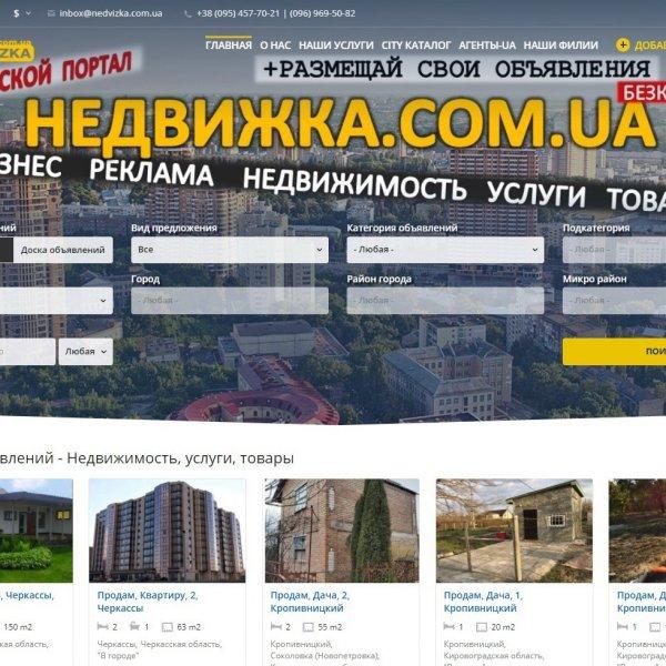 Купить квартиру Кропивницикий на Недвижка.com.ua