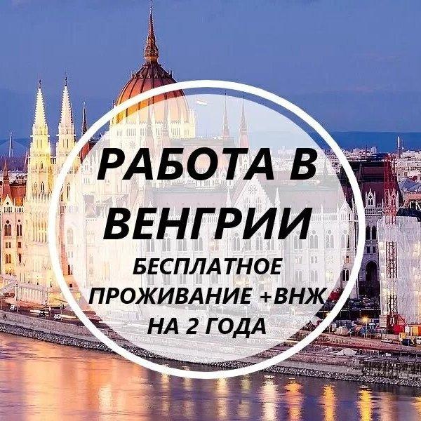Срочный набор! Везем бесплатно c Украины по био! Работа в Венгрии