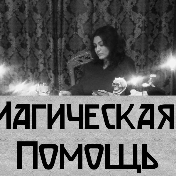 Вернуть Порчу Обидчику. Приворожить Мужчину Киев. Любовная Магия