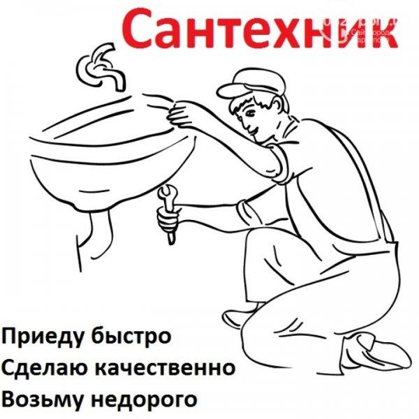 Сантехник Воскресенка Троещина Лесной Массив Левый Берег Электрик