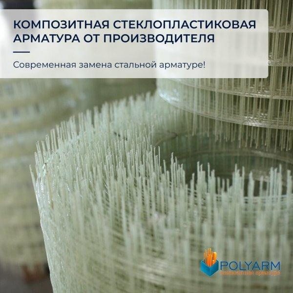 Композитная арматура, кладочная сетка от производителя Polyarm