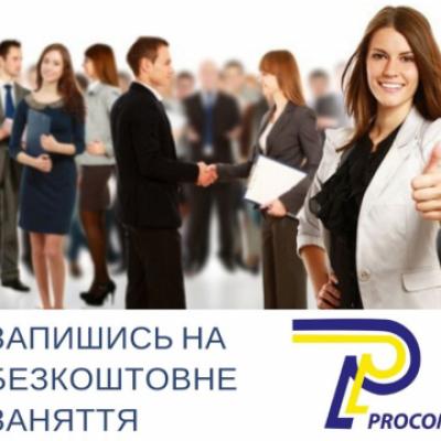 1С. Курсы 1С. 1С:Бухгалтерия 8 для Украины