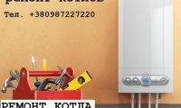 Ремонт газовых котлов, конвекторов, колонок. Киев, Киевская облас