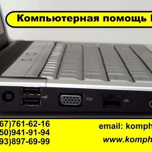 Ремонт компьютеров ноутбуков, установка Windows, чистка. Киев.