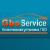 ГБО Сервис