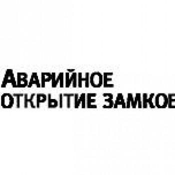 Zamok-profi